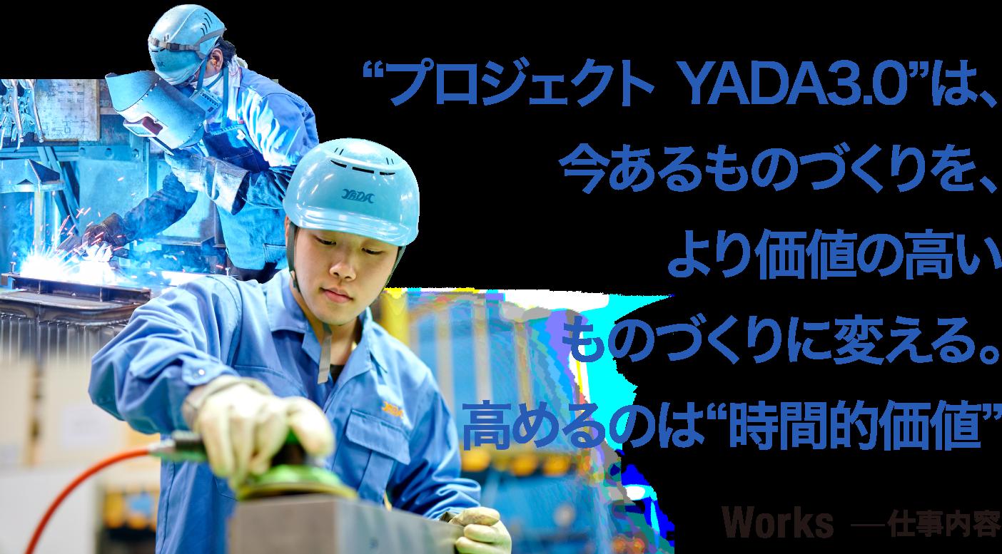 Works -仕事内容